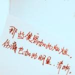 各种手写的文字控头像,高清好看纯文字头像手写的