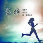 奔跑的图片励志头像 唯美好看奔跑的图片励志阳光头像