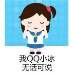qq小冰头像图片大全 可爱手机qq小冰的头像图片
