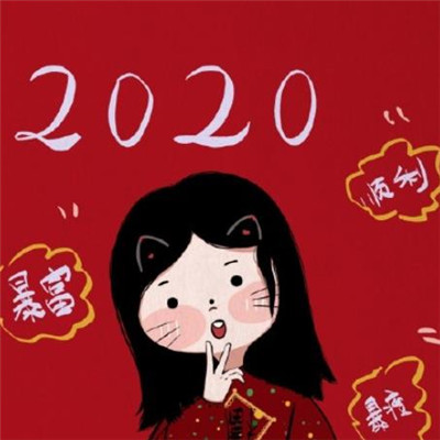 2020微信吉利好运头像