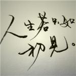 微信头像纯文字手写版 好看的手写体纯文字头像图片