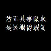 qq字头像黑底白字,好看的纯文字黑底白字头像图片