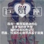 巨蟹座女生头像带字 精选好看的女用巨蟹座带字图片头像
