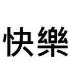 两个字的繁体字qq头像图片大全