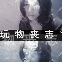 女生带字抽烟头像图片