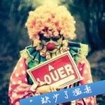 小丑带字头像图片 悲伤的小丑图片头像伤感图片带字