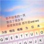 唯美键盘文字头像,透明好看的手机键盘文字头像图片