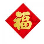 福字微信头像图片大全 高清中国福微信最好福字头像图片 福到了