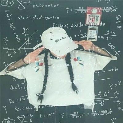 情侣头像一男一女数学公式 高清数学公式的情侣头像一