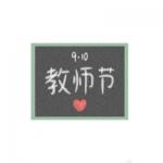 9月10日教师节头像图片,教师节快乐