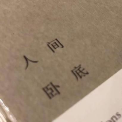 丧背景图文字头像
