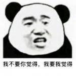 金馆长熊猫表情图搞笑文字头像 很逗比