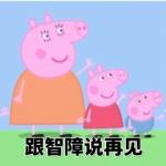 高清社会的小猪佩奇头像带字图片 可爱小猪佩奇图片带字社会头像