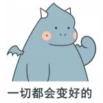高清萌萌哒的小恐龙励志头像图片