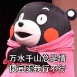 高清好玩的熊本熊砍价图片搞笑头像