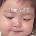 小孩子图片可爱头像带字 高清搞笑的超萌小孩可爱带字头像