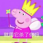 小猪佩奇表情包社会人头像图片