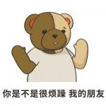 高清带字的呆呆小熊表情包头像图片