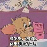 高清可爱的猫和老鼠搞笑图片带字头像
