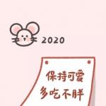 2020愿望图片带字头像 高清2020越来越好的带字图片头像