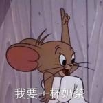 猫和老鼠带字动漫情头,说吧你要什么,我要一杯奶茶
