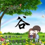 情侣头像带姓氏卡通 高清带姓氏的卡通微信情侣头像图片