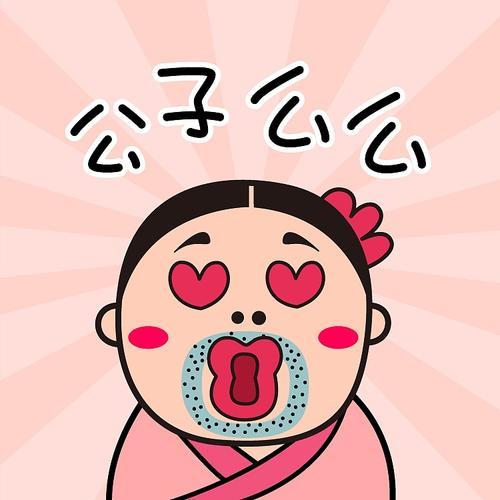爱你哟表情头像图片