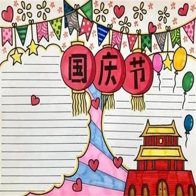 国庆简单漂亮的手绘报图片大全