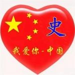 爱国姓氏我爱你中国头像大全